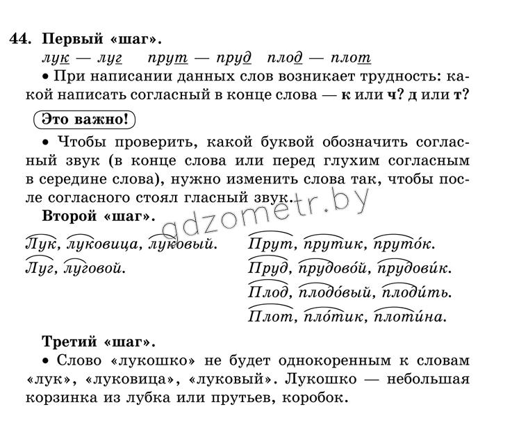 Гдз Русский Язык Р.н.бунев