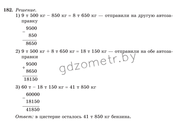 Решебник по математике 4 класс страница 40 упражнение 182