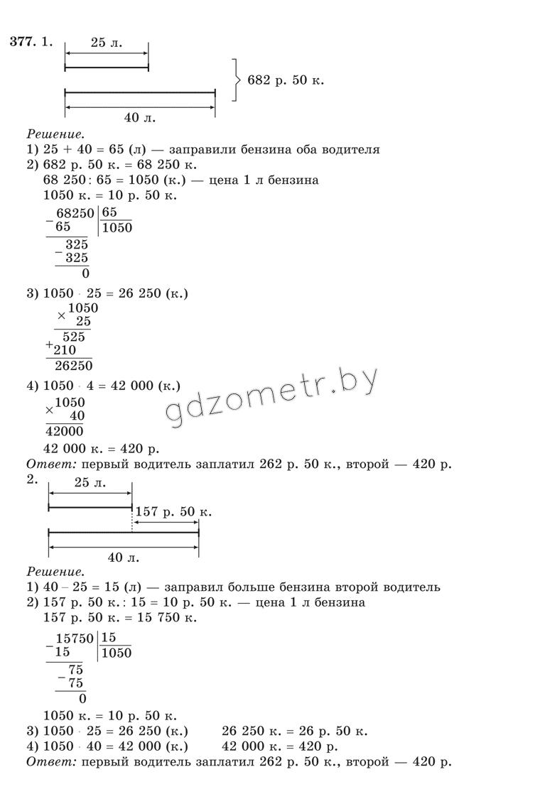 Гдз по математике истомина 4 класс часть вторая