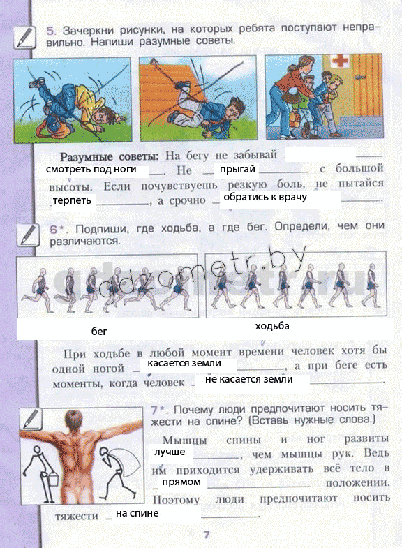 Вахрушев 4 человек класс решебник и природа