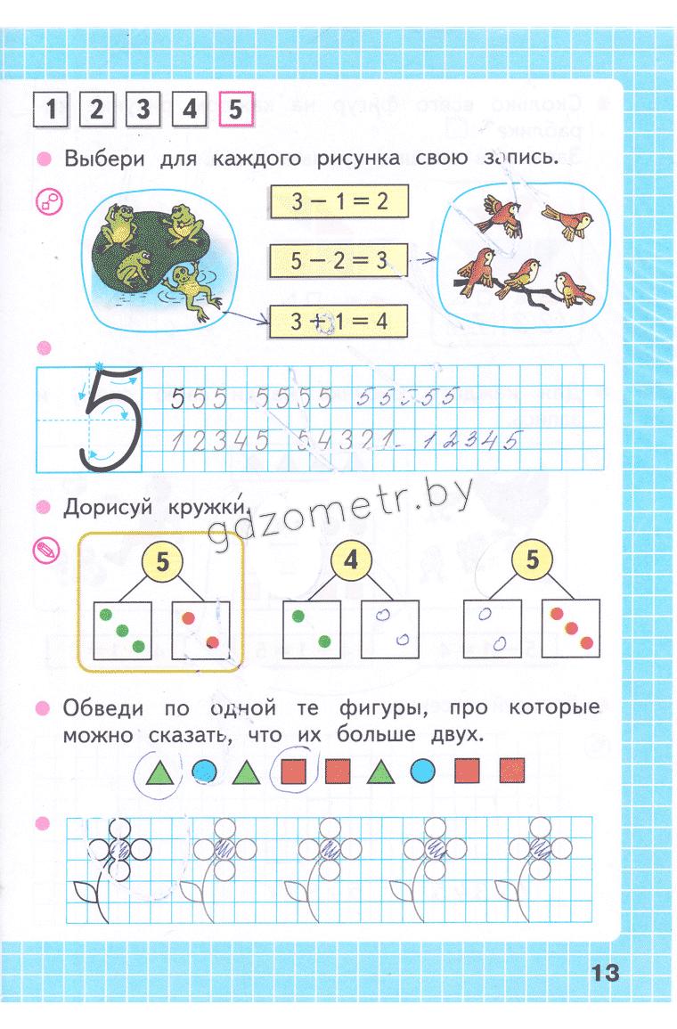Тетрадь рабочая ответы 4 по 1 решебник моро часть класса математике моро