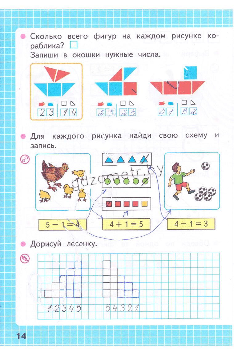 Математика Рабочая Тетрадь Моро Волкова 1 Класс 2 Часть Решебник
