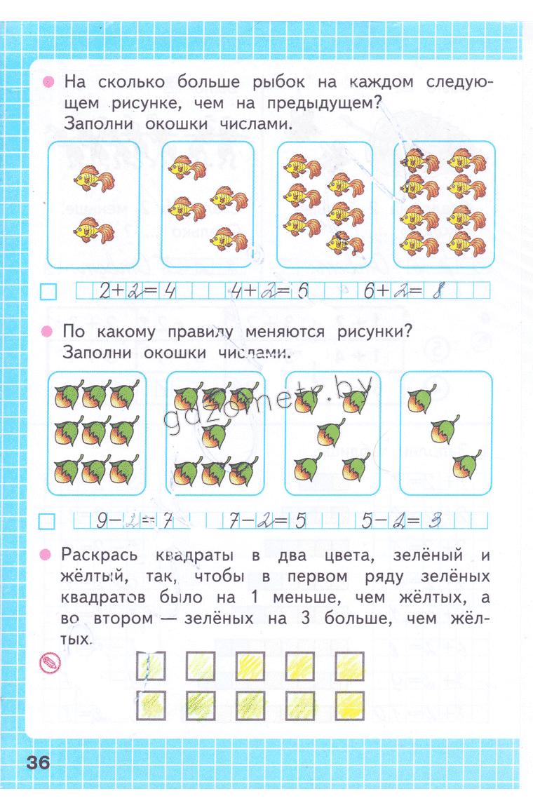 Решебник математика 1 класс автор моро м.и волкова с.и рабочая тетрадь 2 стр.3 задание
