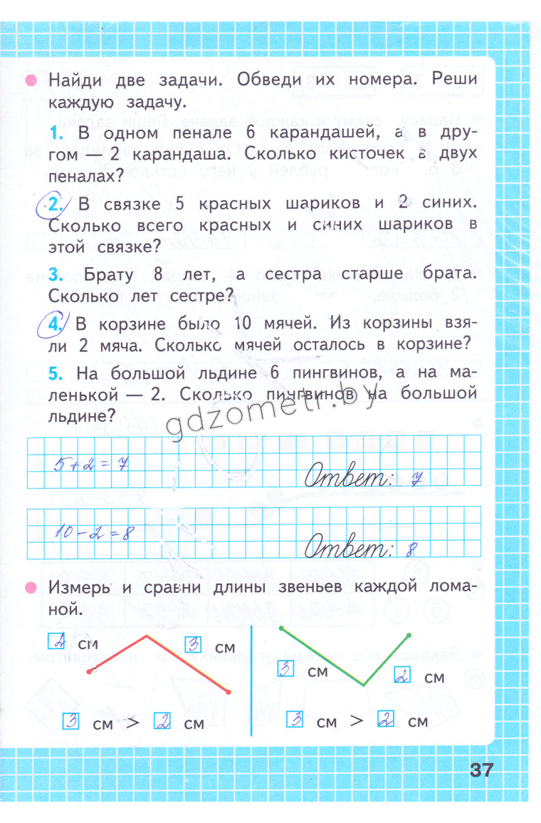 Гдз математика 1 класс стр