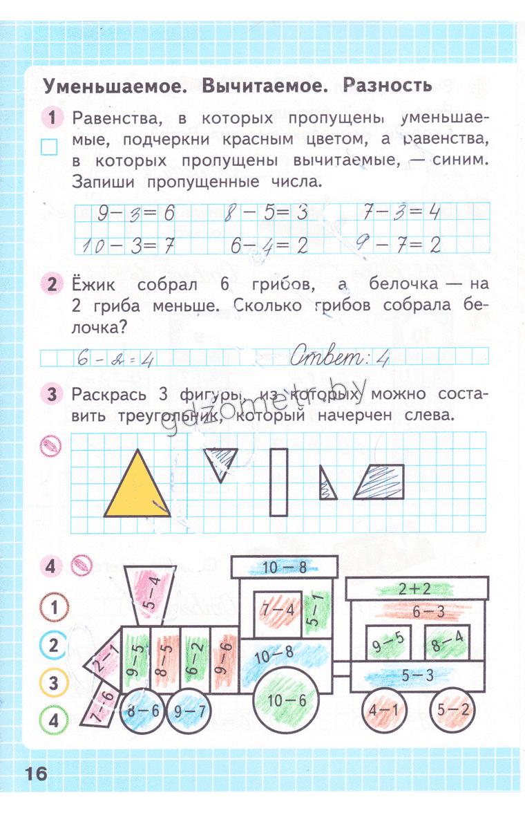 рабочая 2 математика решебник тетрадь часть класс 2018 1