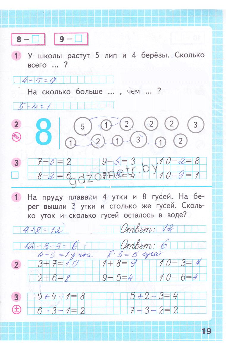 Ответы решебник 1 класс часть 2 моро волкова математика