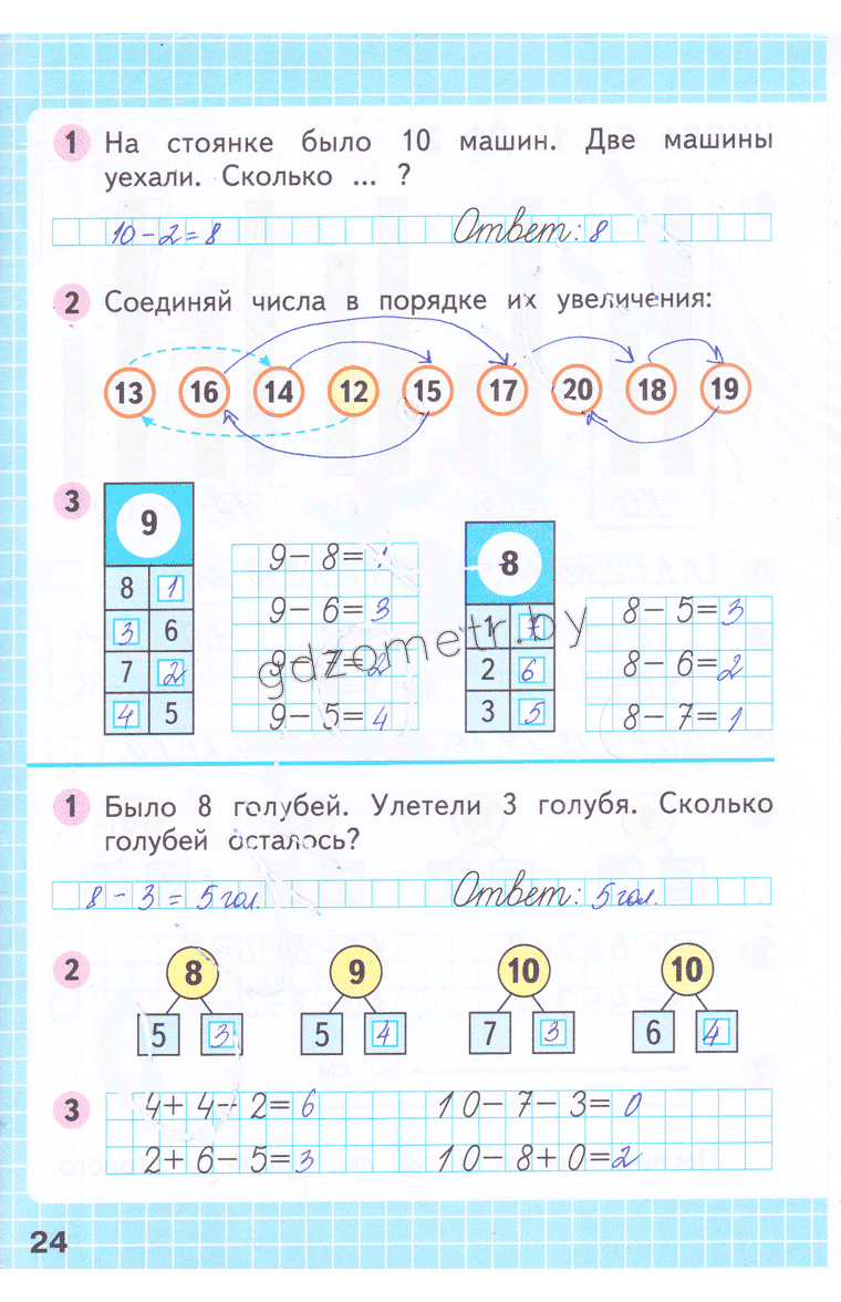 Гдз по математике 2 класс 1 часть моро к