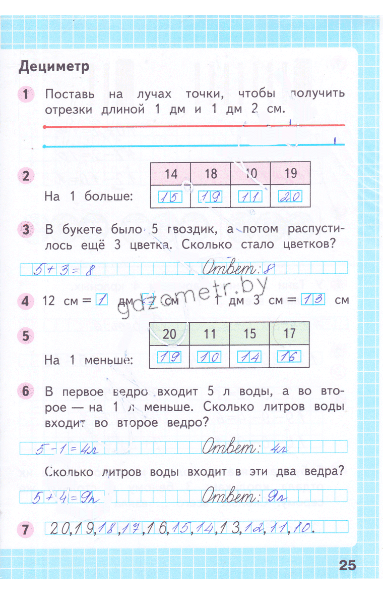 решебник стр.25 часть р.т.математика класс 1 2 моро.волкова