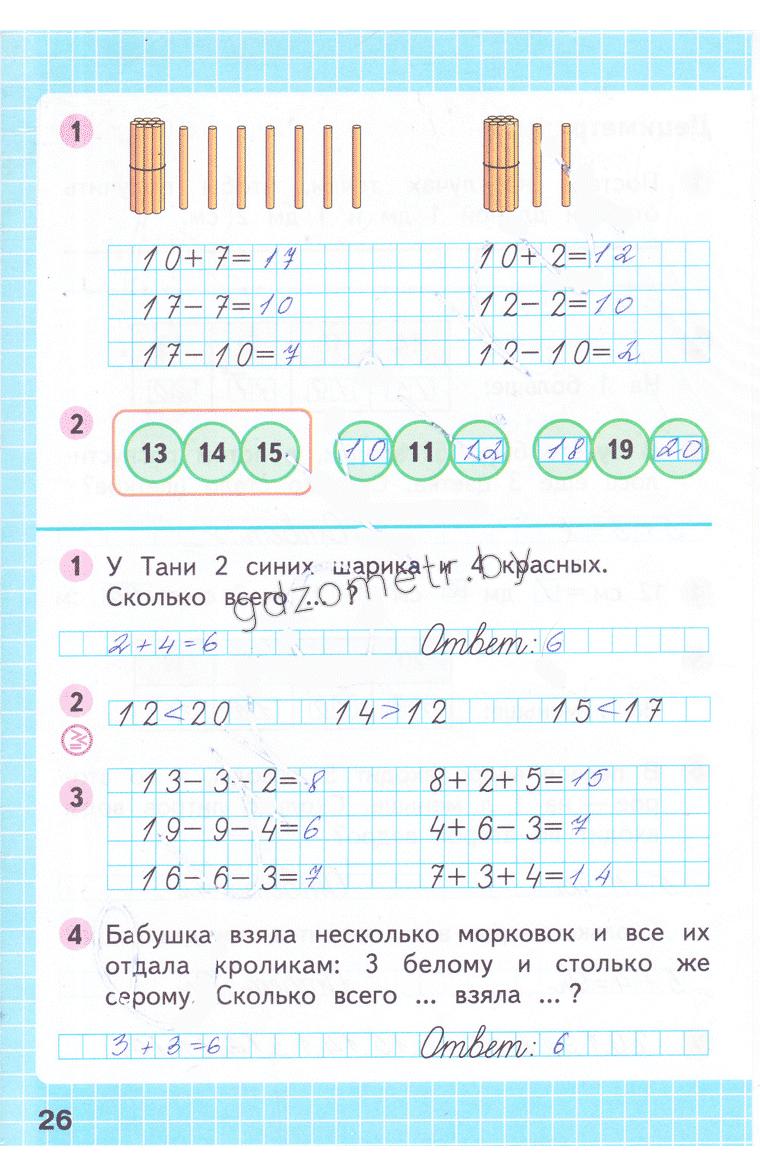 Решебник по математике 1 класс моро волкова 1 2 часть рабочая тетрадь ответы