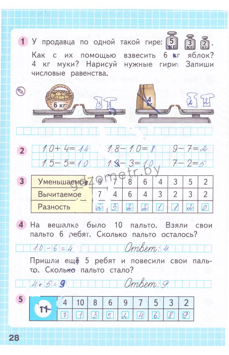 рабочий тетрадь по математике 2 класса 1 часть гдз