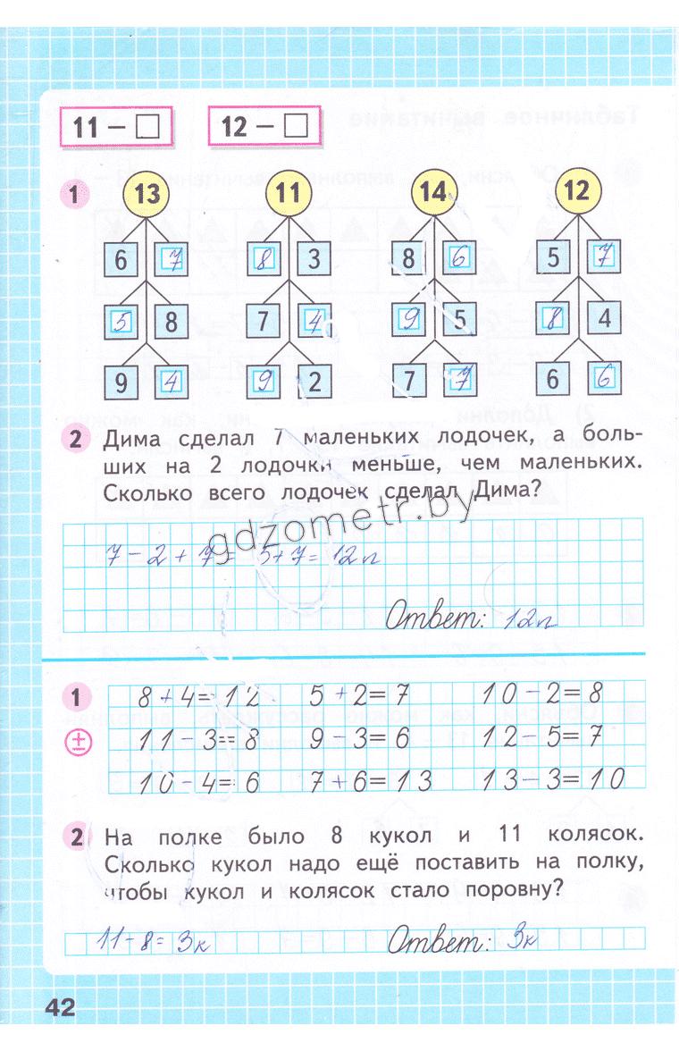 Часть математике гдз моро по тетрадь 2
