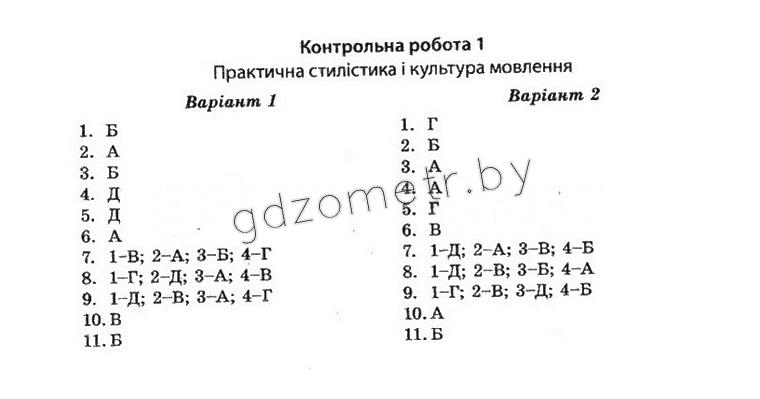 Украинский язык контрольная работа 3114