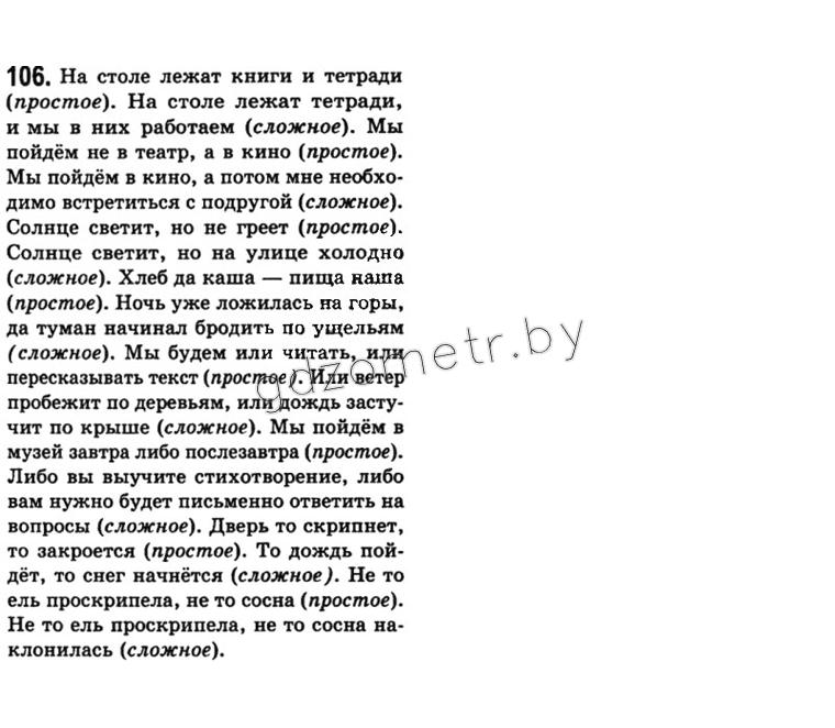 гдз по русскому языку 10 класс михайловская корсаков барабашова камышанская