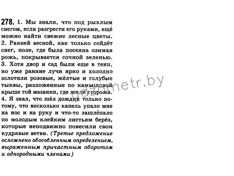 Ворожбицкая языку дудников арбузова гдз высшая школа русскому 2001 по