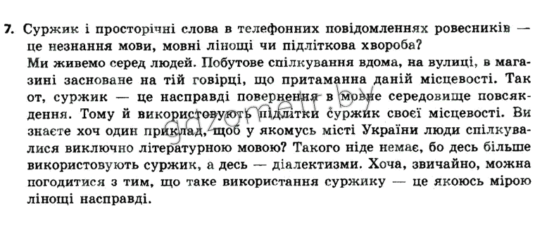 Українська мова 7 авраменко гдз клас