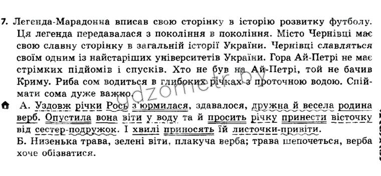 Мова клас українська гдз авраменко 7