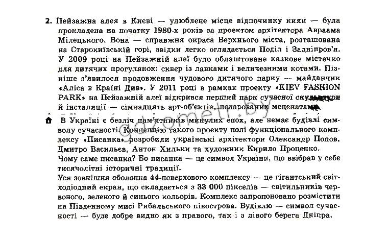 Гдз Укр Мова 8 Клас Нова Програма Авраменко Борисюк Почтаренко