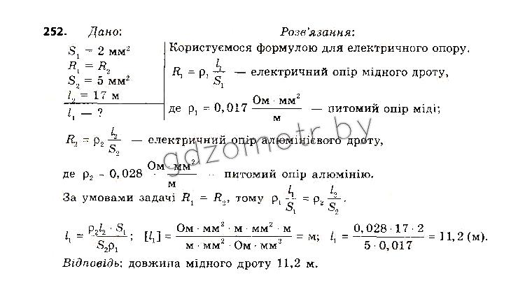 Гдз З Фізика 8 Клас