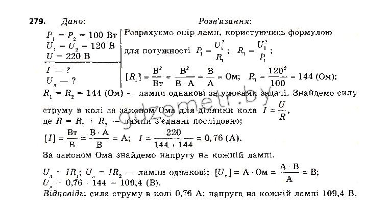 Гдз фізика 8 клас сиротюк відповіді