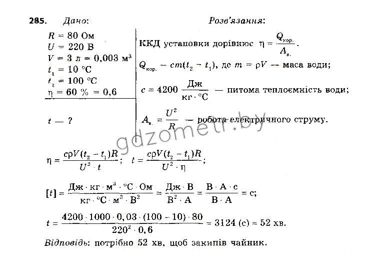 Гдз фізика 8 клас 2018 року