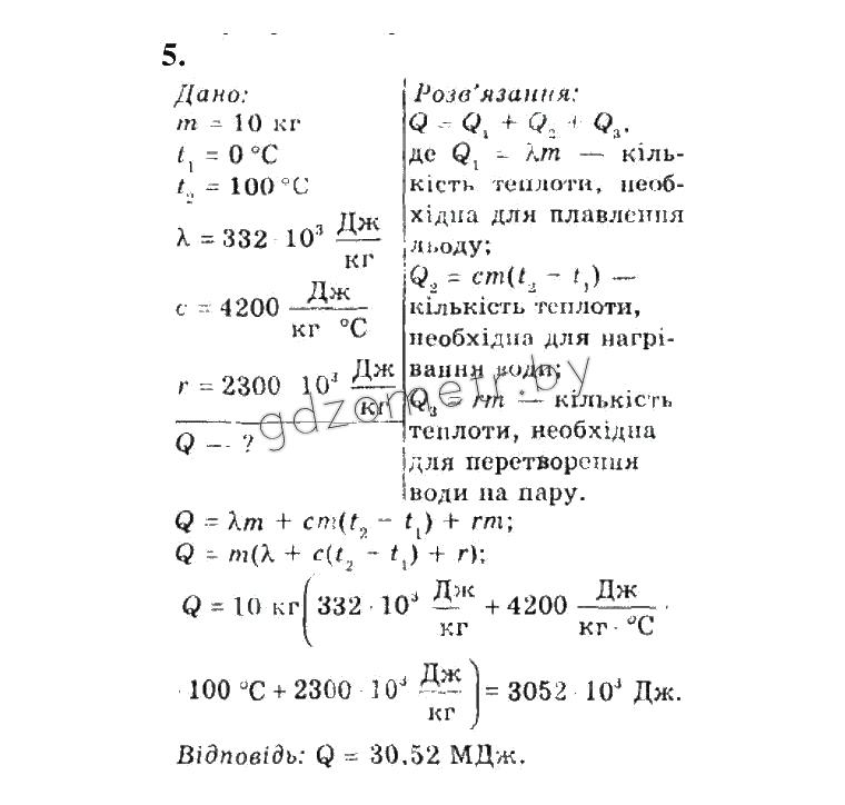8 фізики гдз клас контрольні роботи з