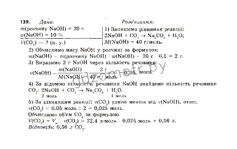 клас гдз хімія гдз 2019 8 ярошенко
