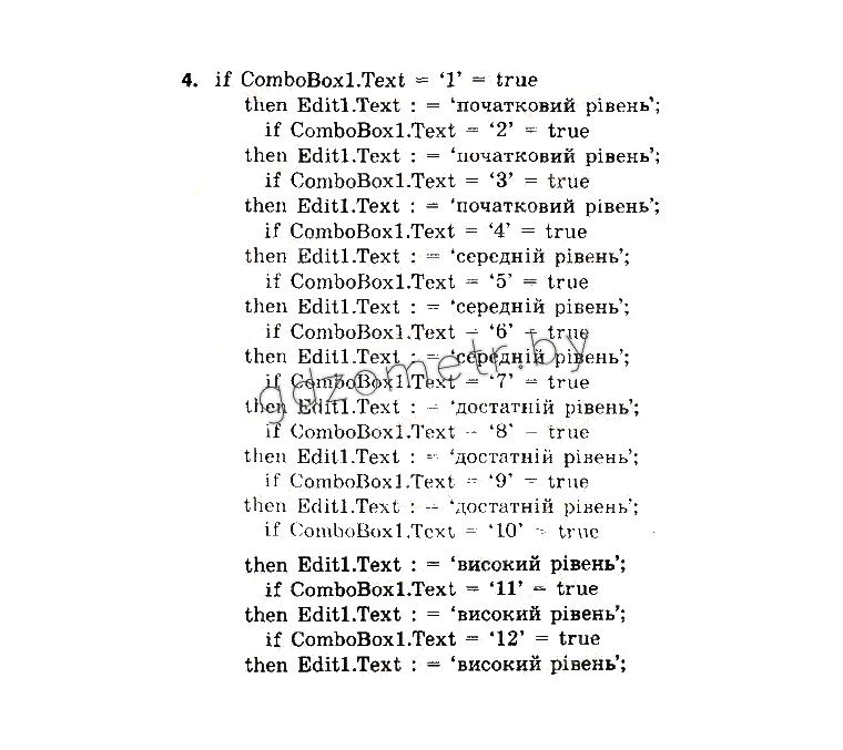 барна вембер 8 гдз морзе інформатика клас