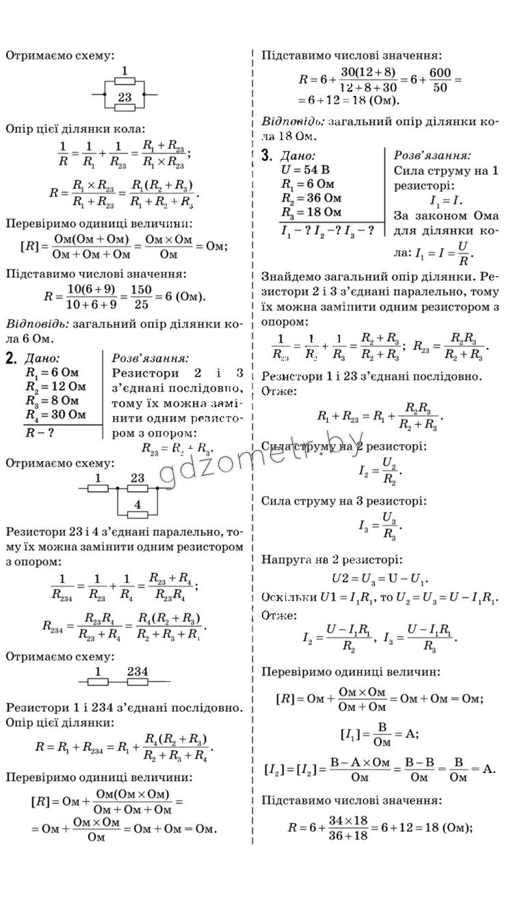 За генденштейн класс решебники 10