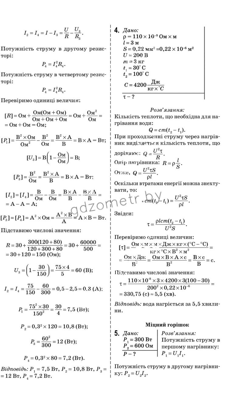 Гдз Физика 8 Класс Генденштейн Контрольные Работы