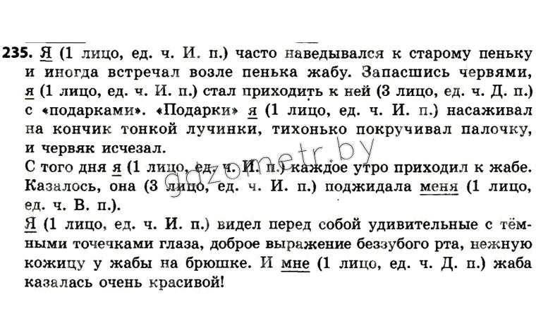 Язык сильнова 4 гдз русский