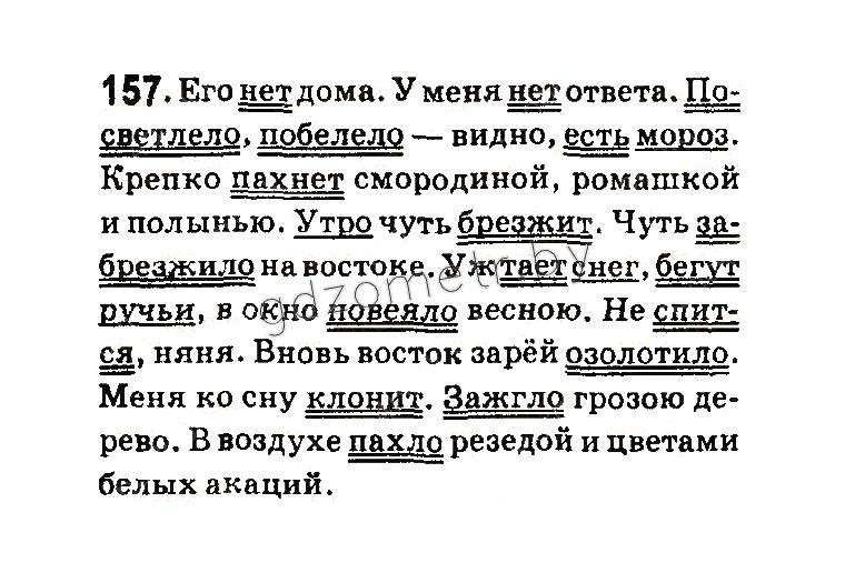 Гдз 8 Класс Рос Мова Давидюк Стативка