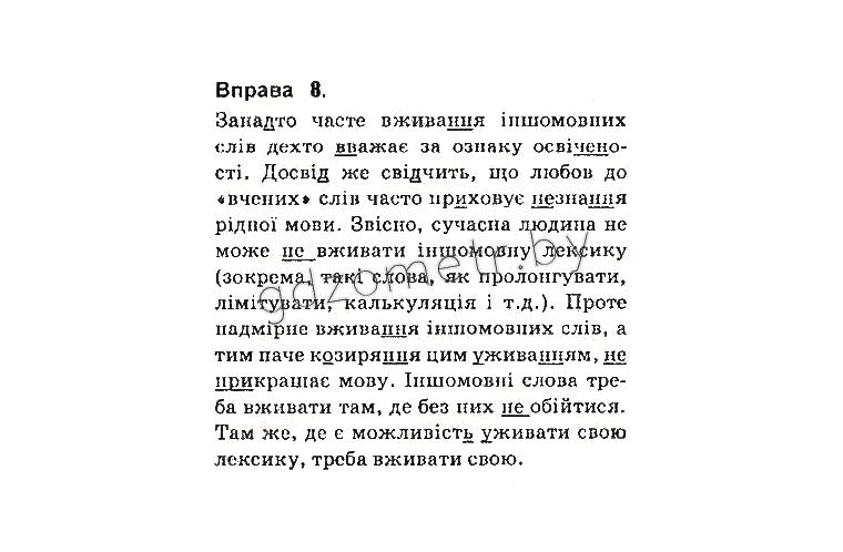 Мова 2018 гдз глазова 8 українська