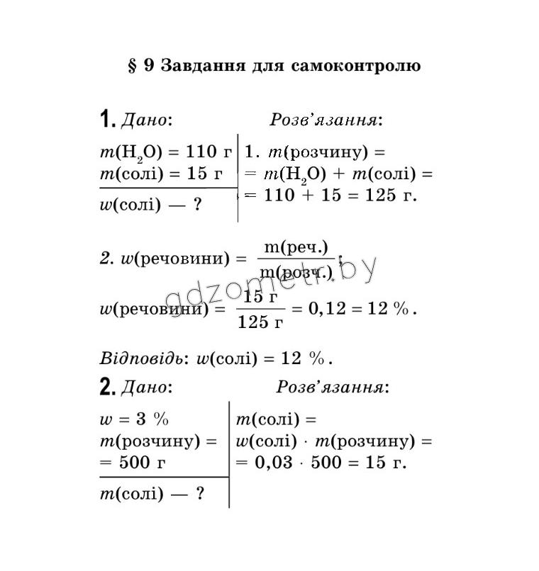 химия гдз рт 9