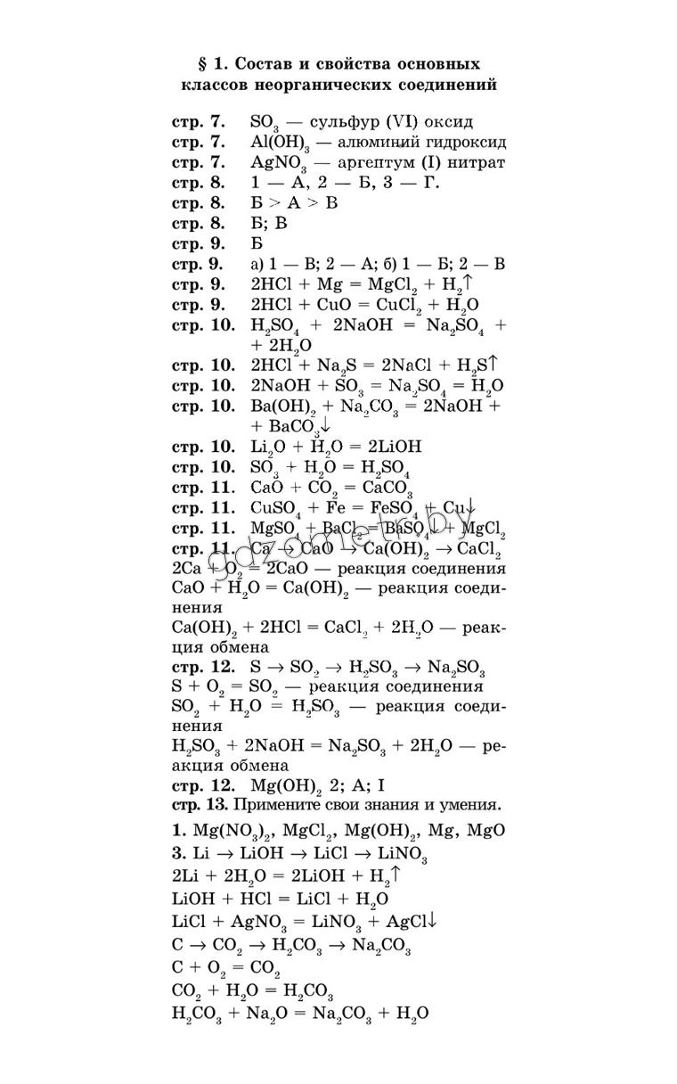 Химия решебник а а лашевская