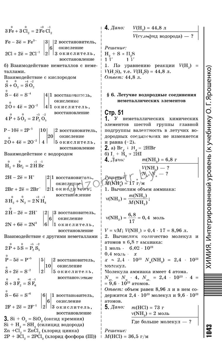 Стр. Решебника 4 гдз химия. 10 класс. Ярошенко о. Г.