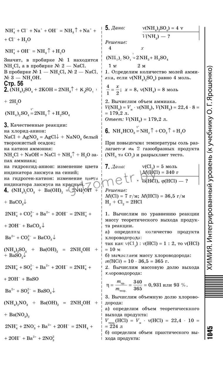 Решебник по химии ярошенко 10 класс решебник.