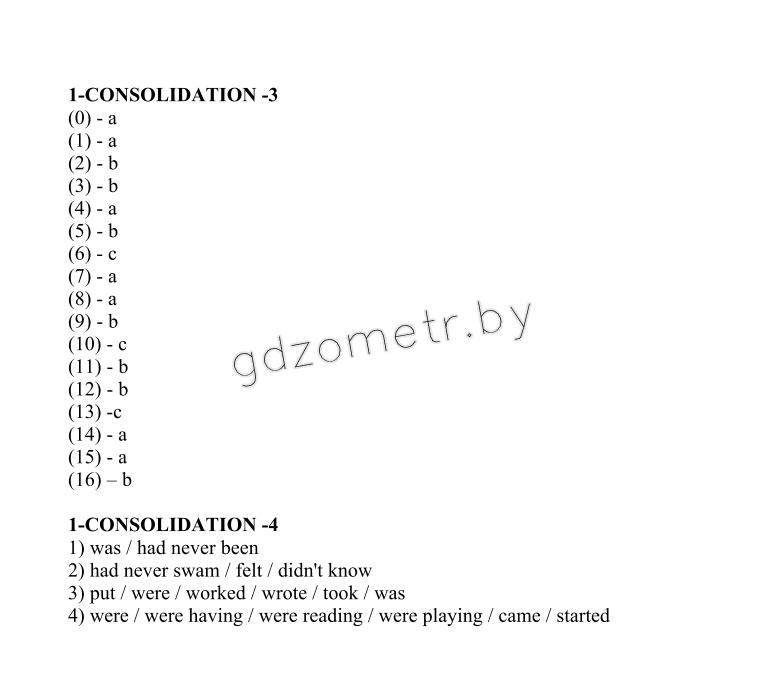 7 gdz класс consolidation