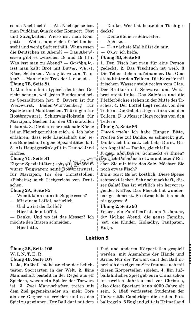 гдз по немецкому 8 класса сотникова 2018