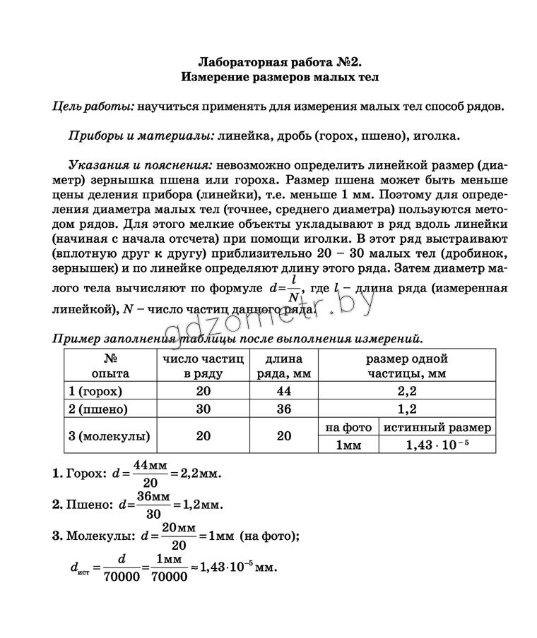 гдз по физике 7 класс астахова рабочая тетрадь