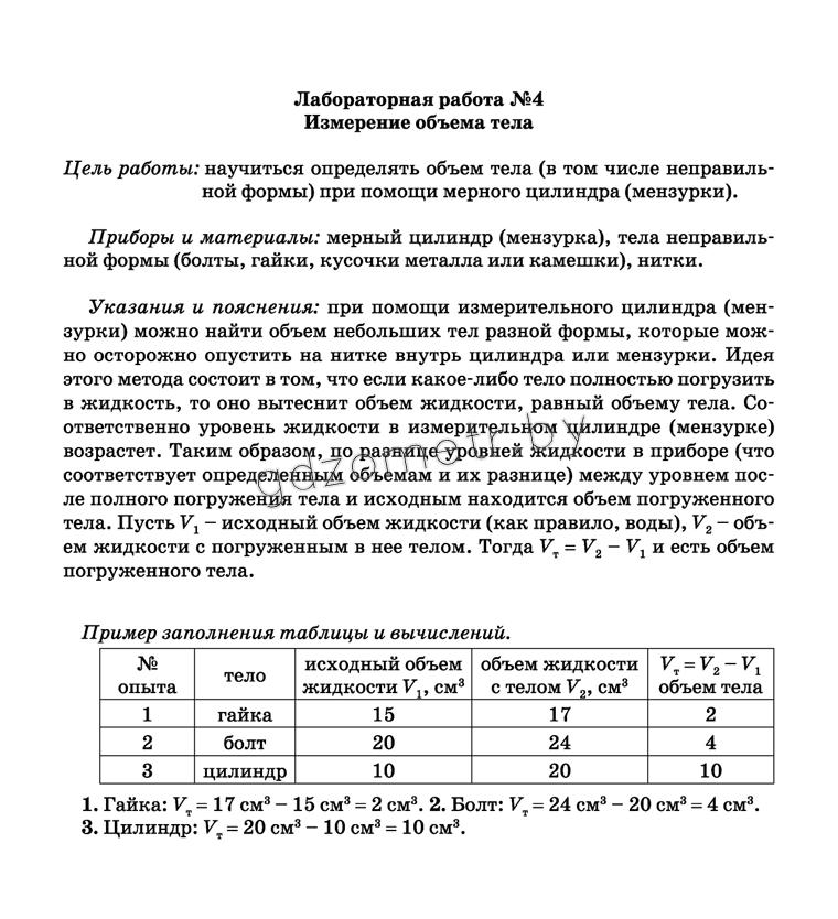 Гдз Лабораторная Работа По Физике 8 Класс Сыпченко