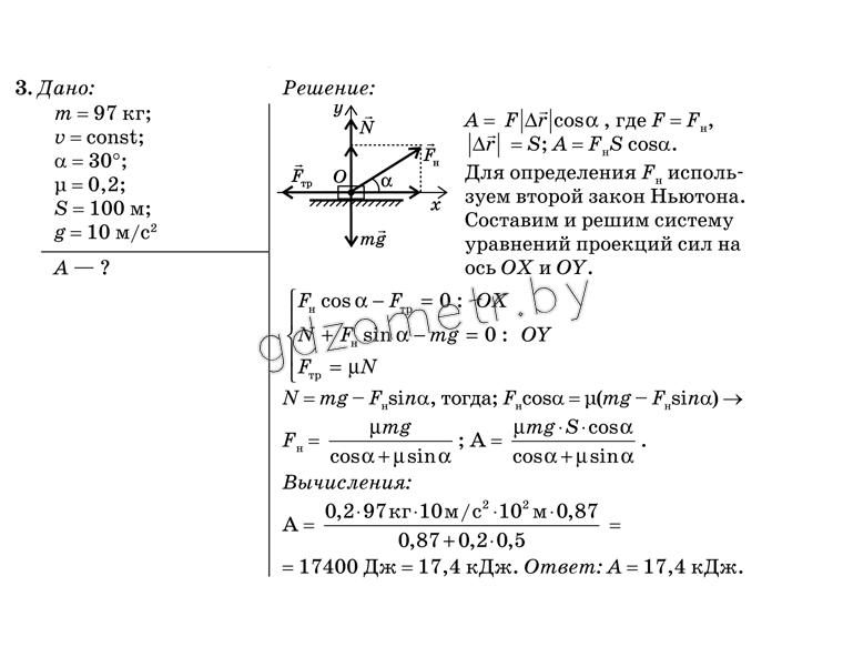 физика 10 класс мякишев гдз упражнения 9