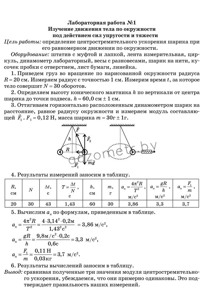 10 класс гдз по лабораторные физике