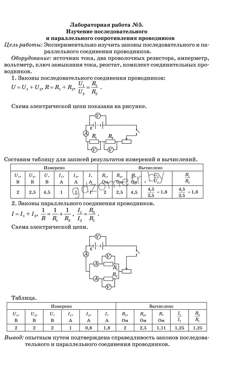 изучение соединения гдз параллельного и по проводников физике последовательного