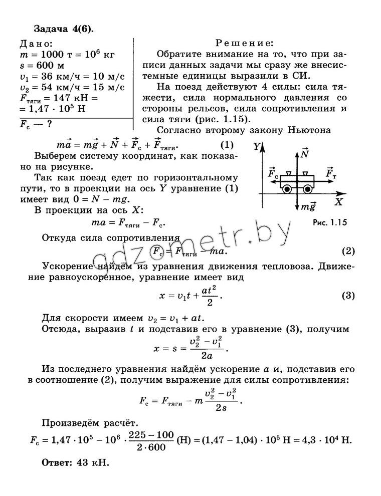 мякишев 10 решебник вопросы