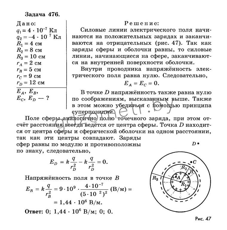 10 парфентьева физике сборнику по задач гдз класс