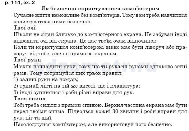 Русскому упр 7 по 114 класс гдз