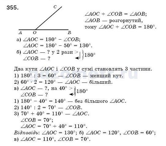 гдз математика г бевз