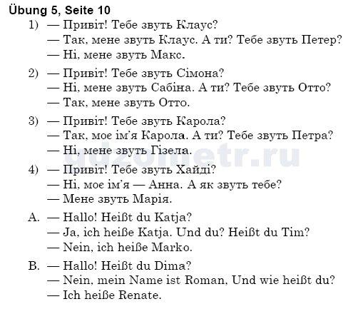гдз 5 класс немецкий язык сотникова белоусова