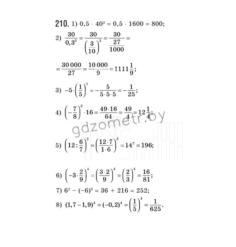 на алгебри 7клас з гдз