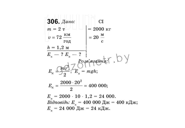 Відповіді 8 гдз фізика клас сиротюк